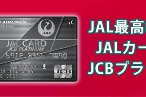 JAL最高峰のカードJCBプラチナとは