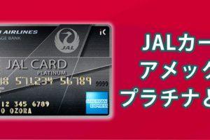 JALカードの中でも最上位ブランド JALカードアメックスプラチナとはどんなカード