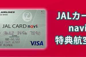 JALカードnavi 会員にのみ与えられた特典航空券の特別ルール