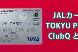 JALカード TOKYU POINT ClubQはPASMOやWAONでもマイルを貯められる!