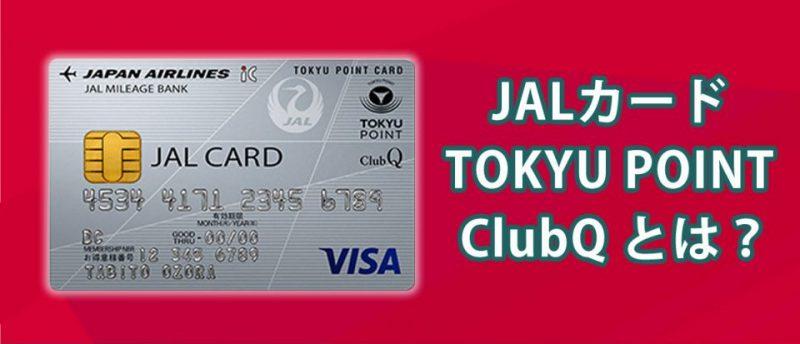 PASMOでもWAONでもJALマイルを貯められる東急グループのカード