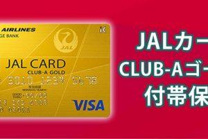 JALカードCLUB-Aゴールドカードの付帯保険の魅力は