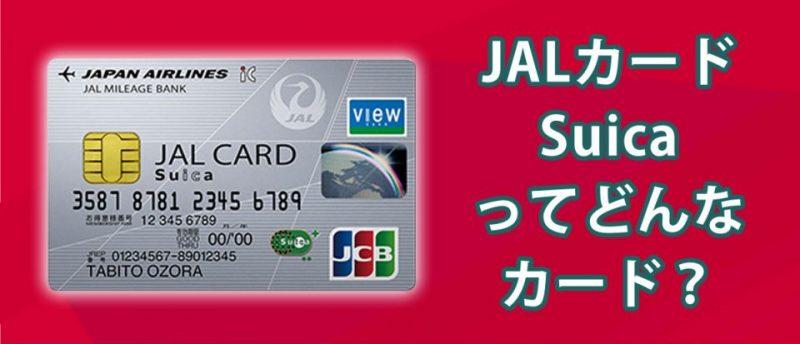 JALマイルをたくさん貯められるJALカードSuicaってどんなカード