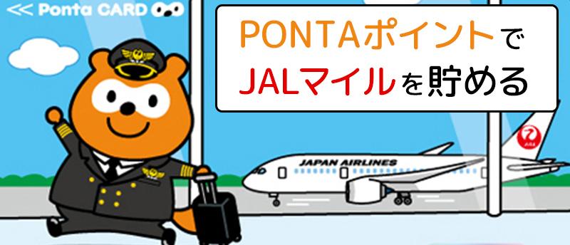 PONTAポイントでJALマイルを貯めるポイントとコツを解説