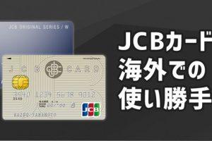 JCBカードがあれば海外でも安心!海外でのキャッシング利用やサポートサービスについて解説!
