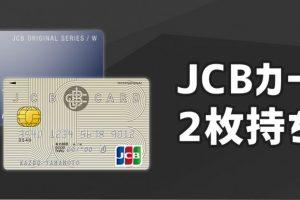JCBカードの2枚持ちで特典をWでゲット!補完しあえる組み合わせを大公開
