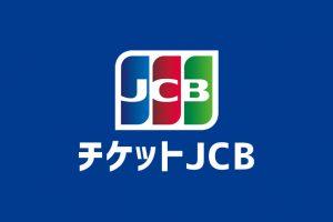 良席が確保できるJCBカード会員専用のチケットJCBとは?