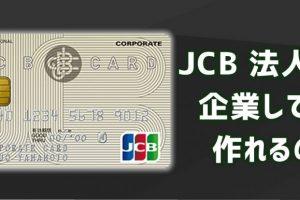 JCB法人カードは起業してすぐに作れる?利用限度額や発行枚数も徹底解説