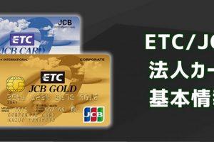 ETC/JCB法人カードの基本スペック・メリット・特徴を徹底解説