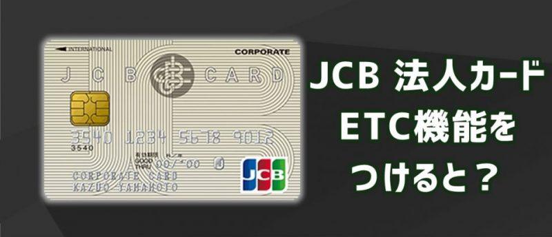 JCB法人カードでETC機能を付けるメリットは?ポイント還元率はランクアップに伴い上がるのか?E-Co明細サービスとは?