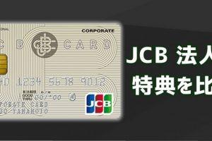 JCB法人カードの特典は?JCB法人カードの特典を徹底解説