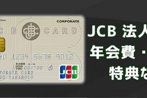 JCB法人カードの年会費や審査難易度は?通常のJCBカードと異なる点やJCBの法人カードの特典について