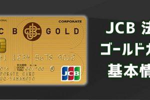 JCBゴールド法人カードの年会費や審査難易度は?JCB一般法人カードと比較して良くなった点やゴールドにしかない特典について
