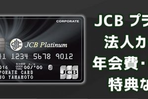 JCB法人プラチナカードの年会費や審査難易度は?JCB一般法人カードと比較して良くなった点やプラチナにしかない特典について
