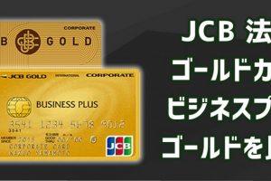 JCB法人ゴールドカードとビジネスプラス法人ゴールドカードを徹底比較