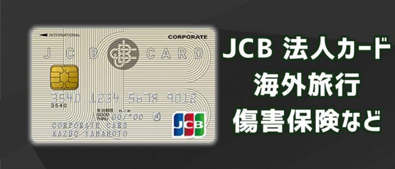 JCB法人カードの海外旅行保険やその他の保険にはどんなものが付いているか。カードのランクによる補償の違い