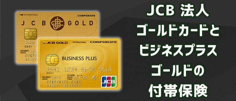 JCB法人ゴールドカードの付帯保険を徹底解説