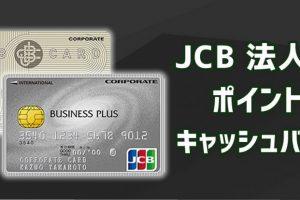 JCB法人カードポイントとキャッシュバックはどっちがお得?ポイント還元率、ポイントの使い方を紹介!