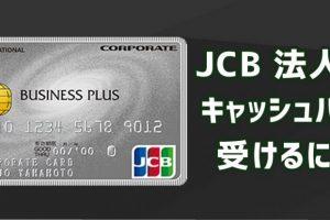 JCB法人カードのご利用で貯まったポイントでキャッシュバックを受ける方法と注意点