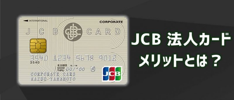 JCB法人カードのメリットとは?