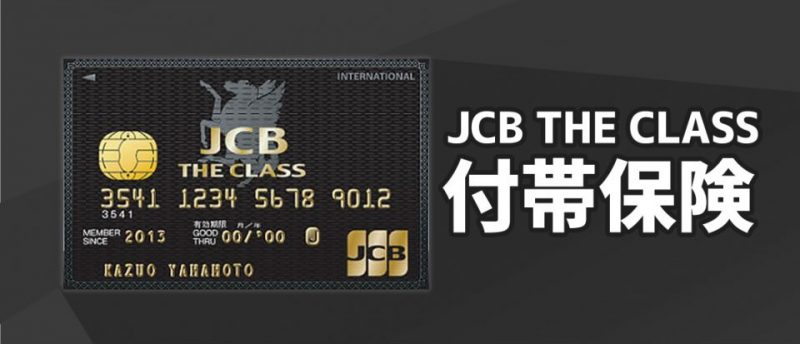 JCB THE CLASS(ザ・クラス)は付帯保険も最高クラス!