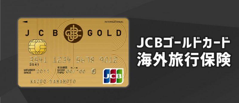 海外旅行が好きな方にはJCBゴールド。他社にはない手厚い保険内容!