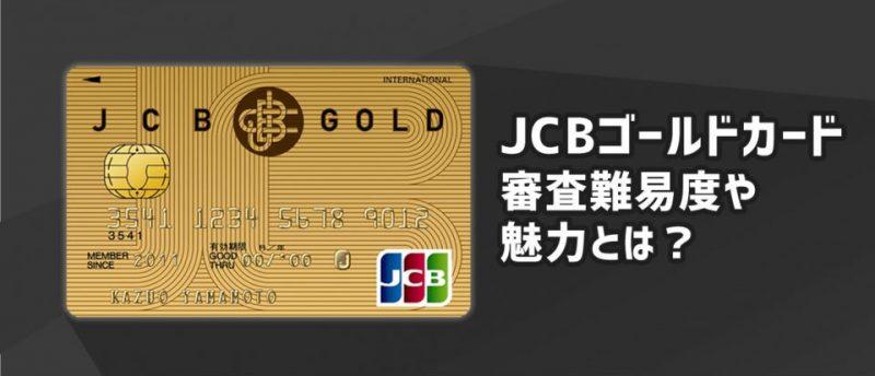 一度は持ってみたい!誰もが憧れるJCBゴールドカードの審査難易度や魅力とは?