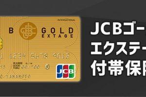 JCBゴールドエクステージの保険について徹底解説!