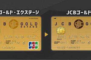 JCBゴールドエクステージからゴールドへ切り替える!優待サービスを受ける方法