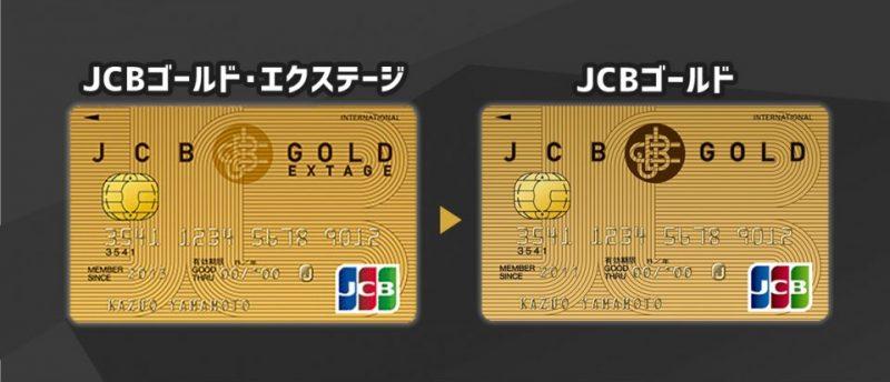 若年層向けのJCBゴールドエクステージをJCBゴールドカードへ切り替えるには?