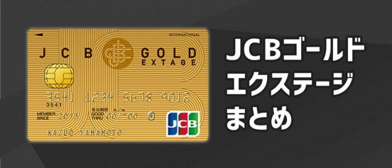 20代向けのハイステータスカード、JCBゴールドエクステージカードについて徹底解説!