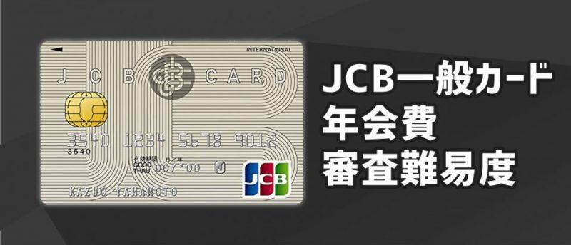 JCB一般カードの詳細を大公開!気になる年会費や審査難易度は?