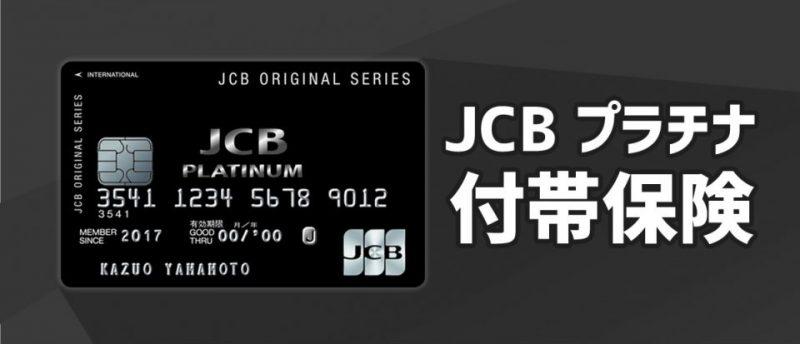 JCBゴールドカードと比較して分かるJCBプラチナカードの充実した保険内容!
