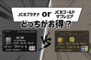 JCBプラチナとJCBゴールドザプレミアお得なのは?特典重視ならプラチナ!