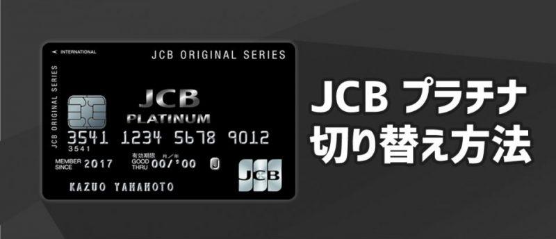 JCBゴールドカードから憧れのJCBプラチナカードへ!切り替え方法は?