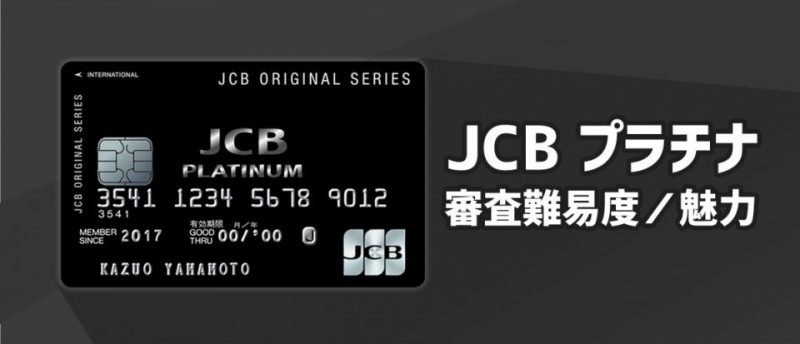 JCBプラチナカードは申し込みで手に入る!気になる年会費や審査難易度は?
