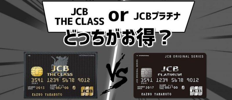 JCB THE CLASS(ザ・クラス)とJCBプラチナを徹底比較!