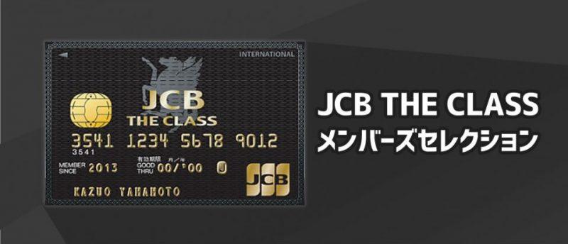 総額30,000円分の商品がもらえる!JCB THE CLASS(ザ・クラス)のメンバーズセレクションとは?