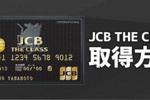 JCB THE CLASS(ザ・クラス)の取得方法は?インビテーション以外の方法もある?