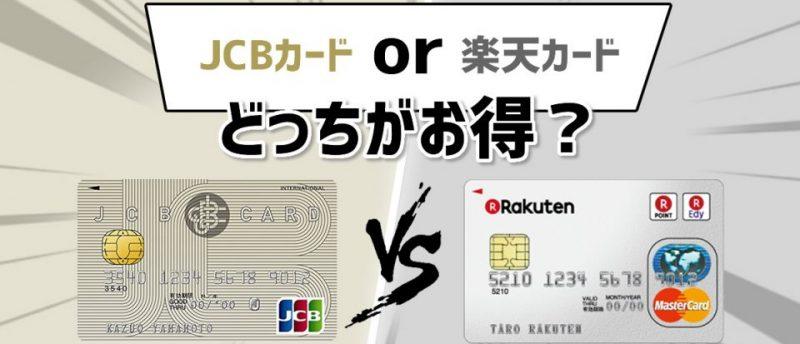 JCB一般カードと楽天カードを比較!手厚い保険やステータスを求めるならJCB一般カード!