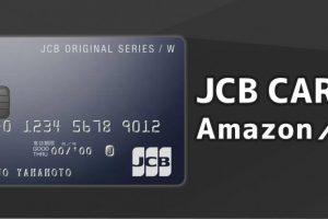 JCB CARD Wを使ってAmazonや楽天でお得にポイントを貯めよう!