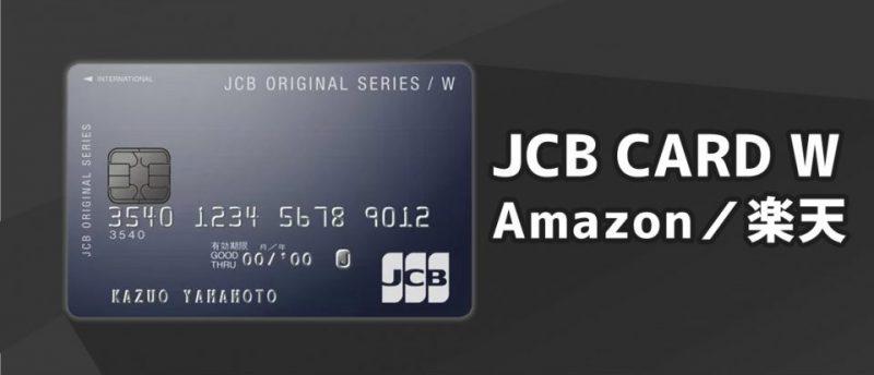 JCB CARD WはAmazonや楽天でおすすめ!ポイント2倍以上で超お得な理由