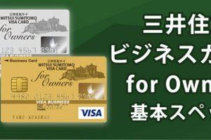 三井住友VISAカードの法人カード「ビジネスカードfor Owners」の基本スペック