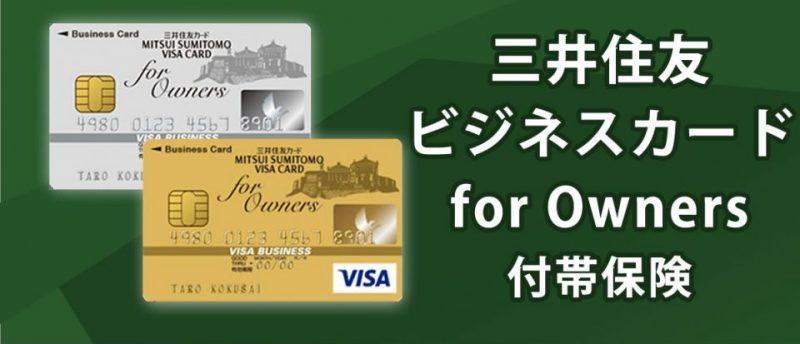 ★三井住友ビジネスカードfor Ownersの付帯保険を比較!クラシックとゴールドでどれくらい違う?