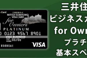三井住友ビジネスカードfor Ownersプラチナカードの基本スペックを徹底解説
