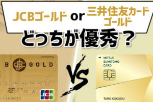 JCBゴールドと三井住友カードゴールドの比較
