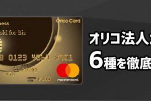 オリコの法人カード6種を徹底比較!法人カードならではのメリットとは?
