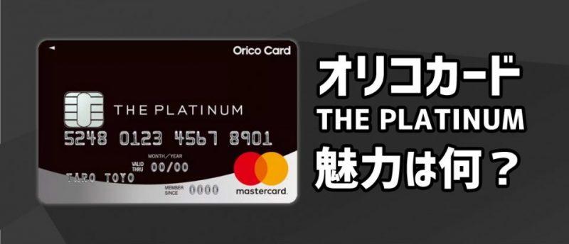Orico Card THE PLATINUM(オリコカードザプラチナ)の3つの魅力