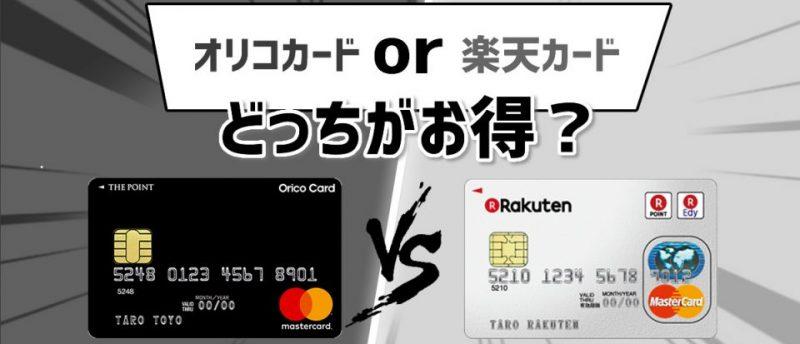 オリコカードと楽天カードを徹底比較!オリコカードの3つの強みとは?