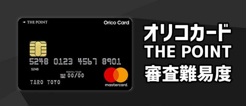 Orico Card THE POINT(オリコカード ザ ポイント)の審査難易度は甘い?審査を通すために知っておきたいこと